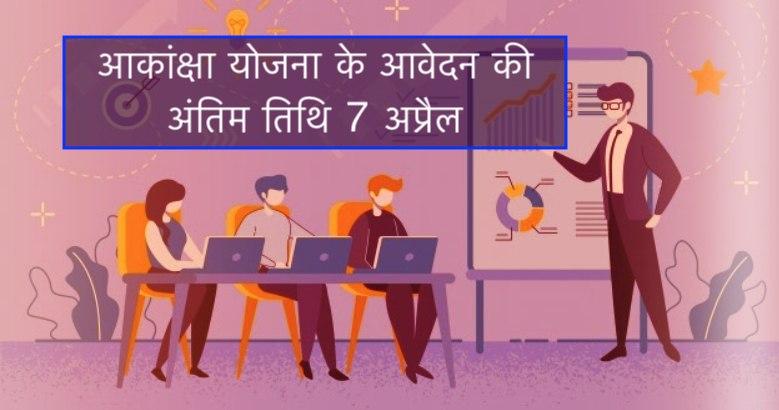 Last date for application of Akanksha scheme is 7 April - Satna News