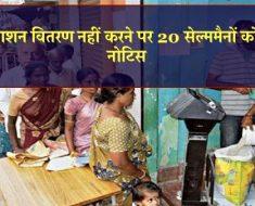 Maihar News - Notice to 20 salesman for not distributing ration, Satna News
