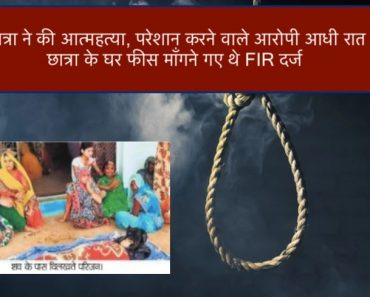 RamNagar News - ITI student commits suicide, FIR lodged against the accused - Satna Crime News