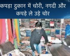 Robbery in a cloth shop, thieves looted cash and clothes - Satna News