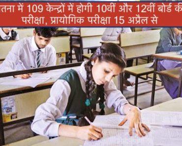 Satna Educational News - 10th and 12th board exams