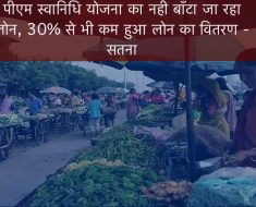 Satna News - Loan not being distributed under PM Swanidhi Yojana