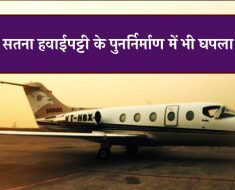 Satna News - Scam in the reconstruction of Satna airstrip