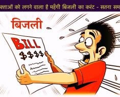 Satna News - electricity bill is going to increase