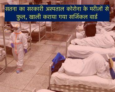Satna government hospital full with corona patients - Satna News