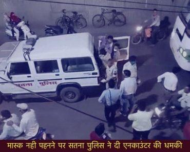 Satna police threatens encounters for not wearing masks - Satna News
