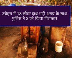 Uchehara News - Police arrested 3 with 18 litre hand furnace liquor - Satna News