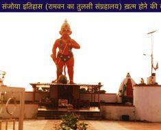 government ignored the Tulsi Museum of Ramvan Satna News