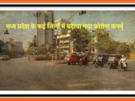 Corona curfew extended in Madhya Pradesh