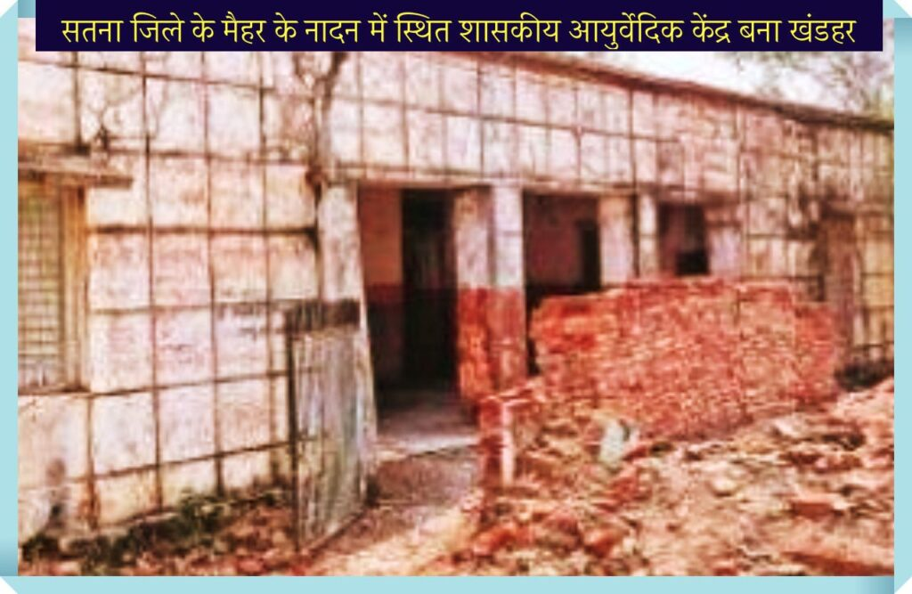 Maihar News - Ruins become the Government Ayurvedic Center located in Nadan of Maihar in Satna district