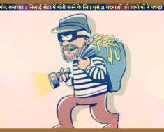Nagod Satna News - Villagers caught 2 miscreants