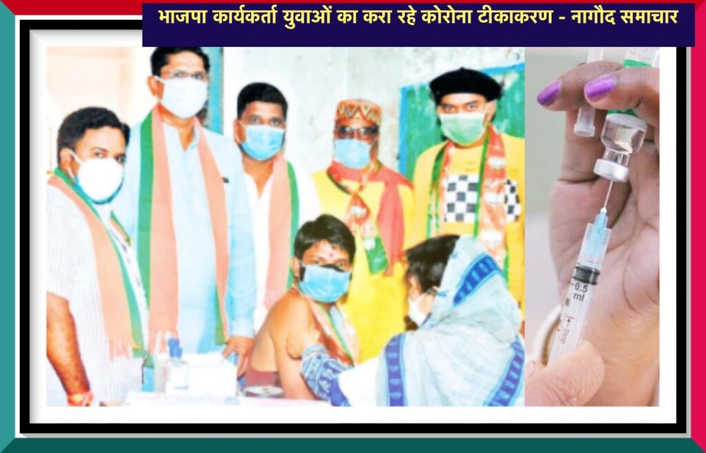 Satna News - BJP workers are getting the corona vaccination done to the youth - Nagod News