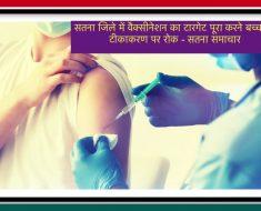 Satna News - Ban on vaccination of children to meet vaccination target
