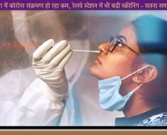 Satna News - Corona infection is decreasing in Satna