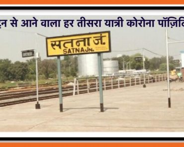 Satna News- Every third passenger coming by train is Corona positive