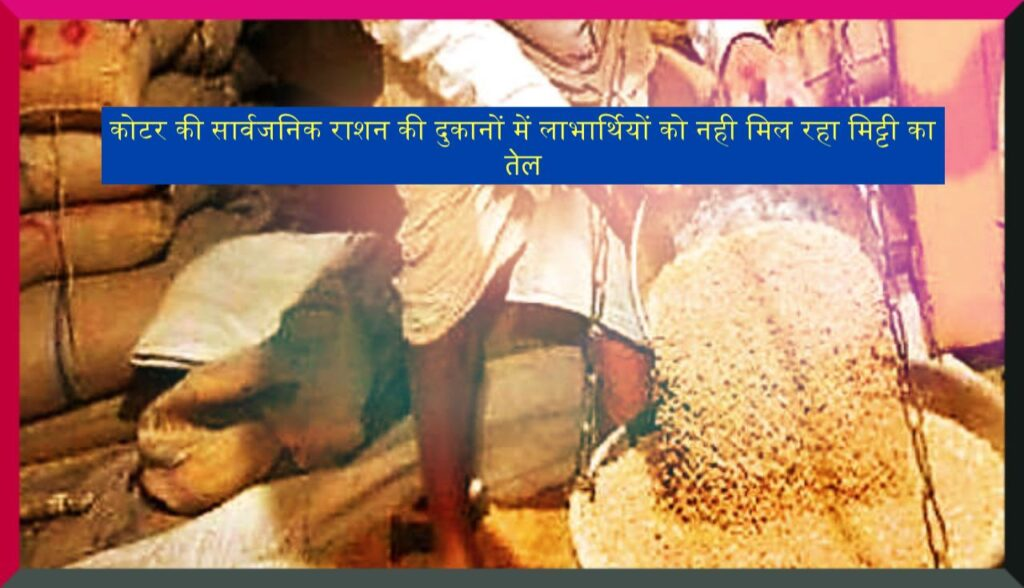 Satna News - Kerosene is not available to the beneficiaries in Kotar
