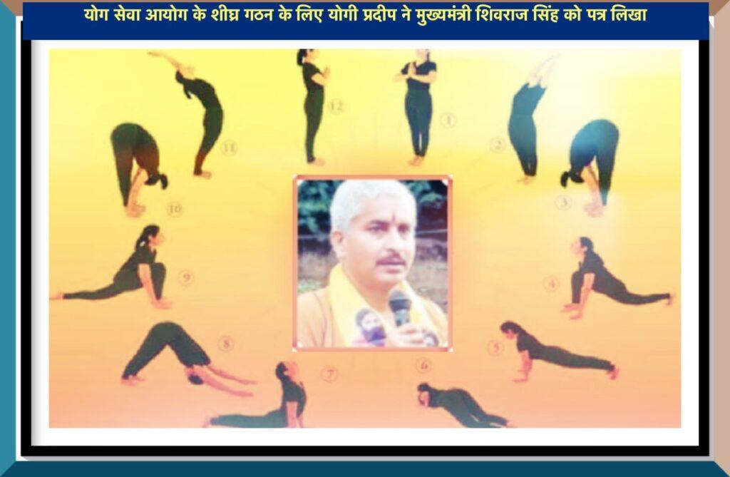 Satna News - Madhya Pradesh Government should form the Yoga Seva Commission asap - Amarpatan News