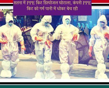 Satna News - PPE Kit Disposal Scam In Satna