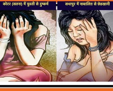 Satna News - Rape of a girl in Kotar, Tampering with a minor in Sabhapur Village