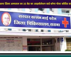 Satna News - Satna District Hospital Isolation ward will become post Covid Ward