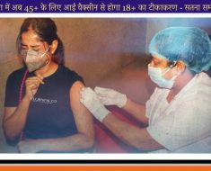 Satna News - Satna will now have 18 plus vaccination with the vaccine for 45 plus