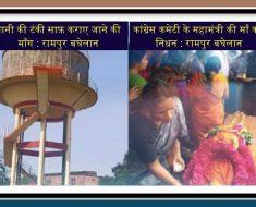 Today 22 May Breaking News of Rampur Baghelan tehsil of Satna district