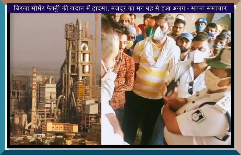 Satna News - Accident in the Birla Cement Factory Mines