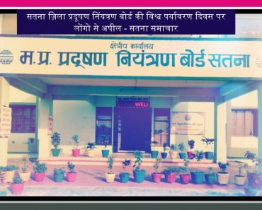Satna News - Appeal of Satna District Pollution Control Board to the people