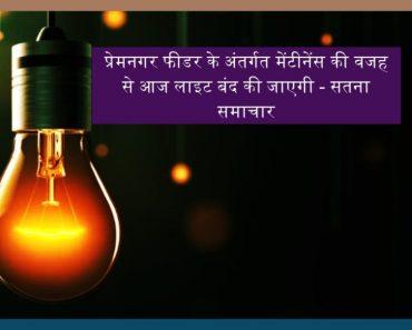 Satna News - Electricity flow will be blocked today under Prem Nagar feeder