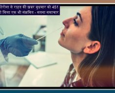 Satna News - Not a Single Infected was found in 451 Tests