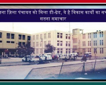 Satna News - Satna district panchayat got D-grade
