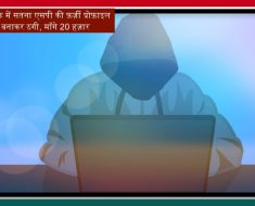 Satna News - fake Facebook profile of satna sp - Cybercrime in Satna