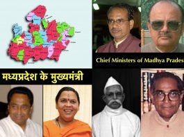 CM MP - Chief Ministers of Madhya Pradesh, मध्यप्रदेश के मुख्यमंत्री