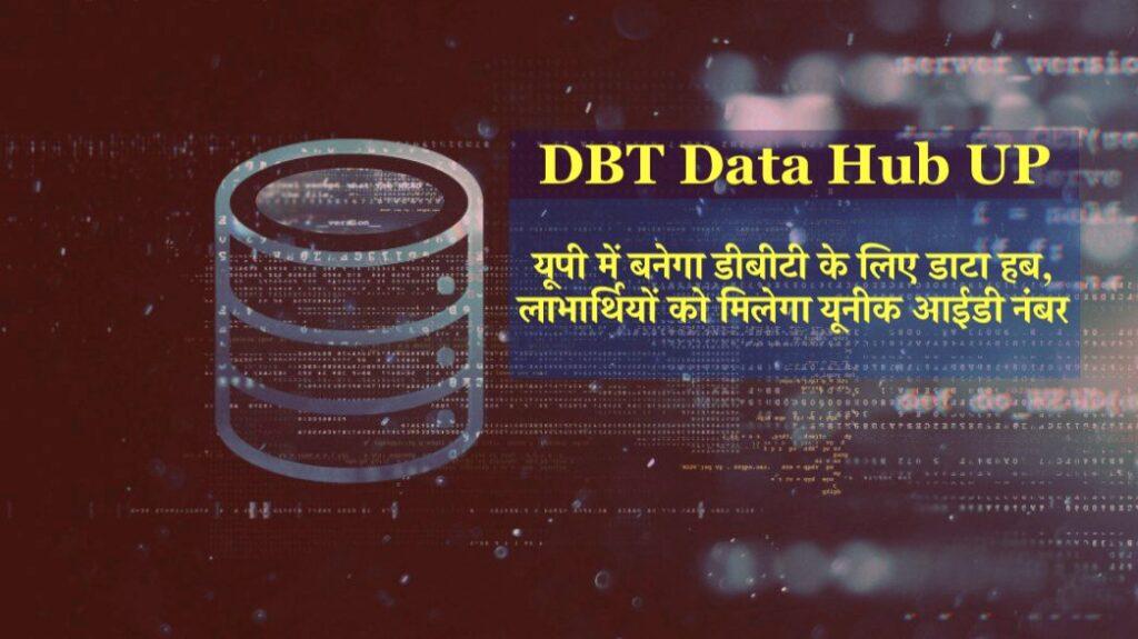 DBT DataHub UP - DBT News
