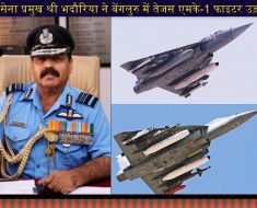 Defence News in Hindi - Air Force Chief Bhadauria Flies Tejas MK1 Jet in Bangalore