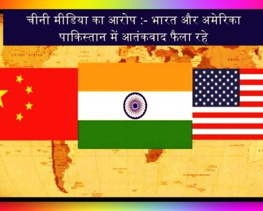 Defence News in Hindi - Chinese Media said that India and America support terrorism in Pakistan
