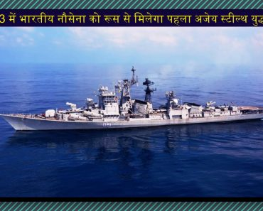 Defence News in Hindi - Russia will deliver first stealth warship to India in 2023