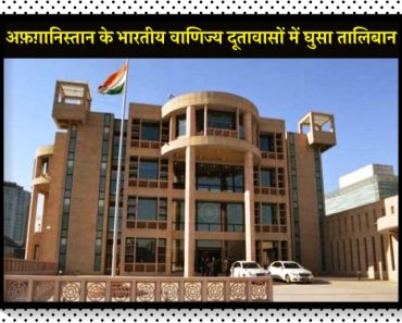 Defence News in Hindi - Taliban entered the Indian Consulate in Afghanistan
