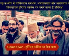 Hurriyat conference is going to be banned - Defence News in Hindi