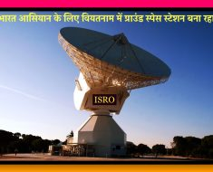 India Building Space Station in Vietnam - Defence News in Hindi