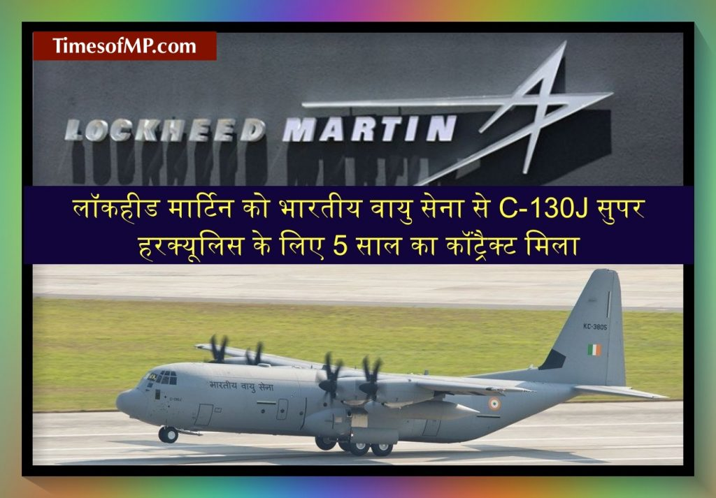 Lockheed Martin won 5 year contract for IAF's C-130J Super Hercules - Defence News in Hindi