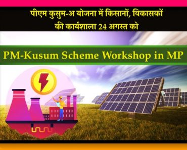 MP News - Workshop for PM Kusum A scheme in MP on August 24