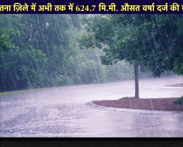 Satna News - 624 mm of rain has been recorded in Satna district