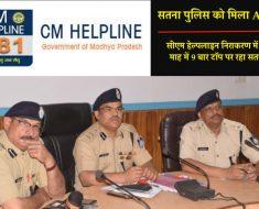 Satna News - Satna Police got A grade in CM Helpline dismantling