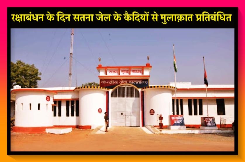 Satna News - Satna jail inmates barred from meeting relatives