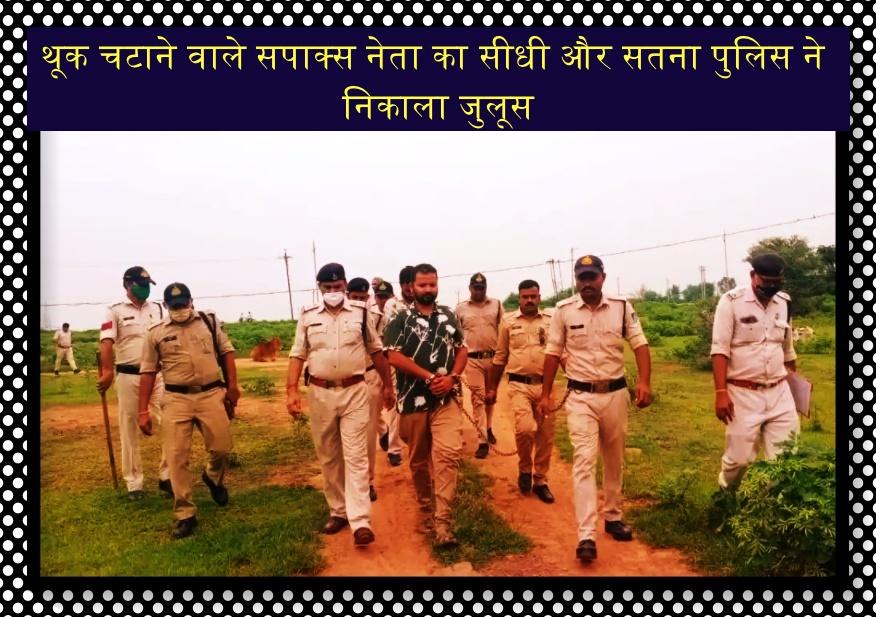 Satna police took out procession of criminal leader of Sapaks - Satna News
