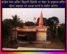 Serious allegations against Congress leader of Maihar - Satna News
