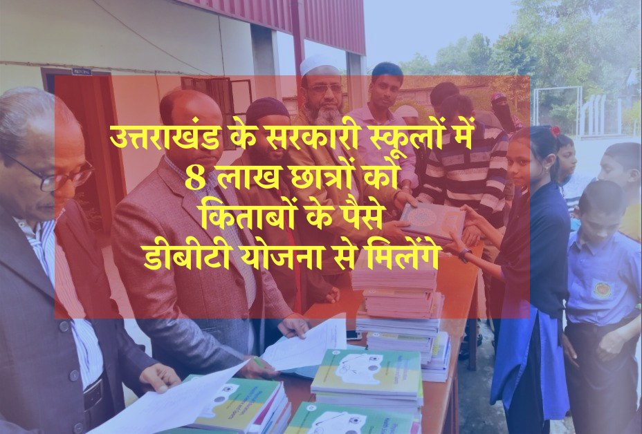 Uttarakhand schools get money for books DBT News
