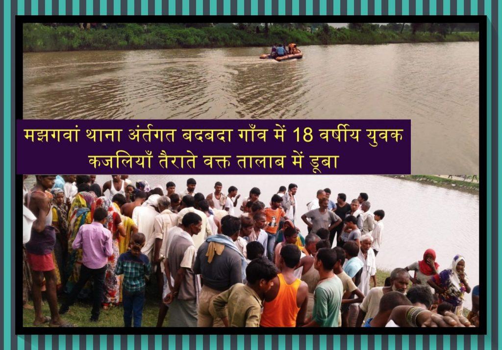 Young boy drowned in the pond in the Badbada village of Majhgawan - Satna News
