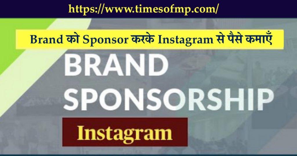 Brand Sponsor Karke Instagram se Paise kaise kamaye